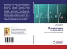 Bookcover of Инцизионные тахикардии