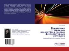 Bookcover of Применение углеродных нанотрубок в лазерах фемтосекундных импульсов