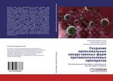 Bookcover of Создание липосомальных лекарственных форм противоопухолевых препаратов