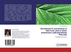 Активность каталазы в листьях чая в зоне влажных субтропиков России的封面