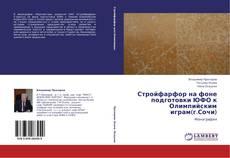 Bookcover of Стройфарфор на фоне подготовки ЮФО к Олимпийским играм(г.Сочи)