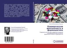 Обложка Коммерческая деятельность в фармацевтике