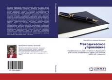 Copertina di Методическое управление