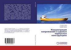 Bookcover of Концентрация напряжений в судовых корпусных конструкциях