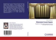Capa do livro de Неизвестный Адан