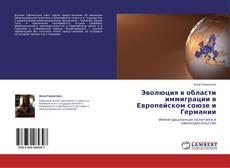Эволюция в области иммиграции в Европейском союзе и  Германии kitap kapağı