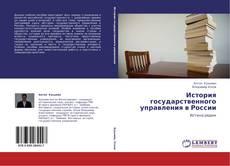 Borítókép a  История государственного управления в России - hoz