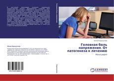 Bookcover of Головная боль напряжения. От патогенеза к лечению