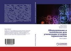 Bookcover of Оборудование и технология для утилизации отходов термопластов
