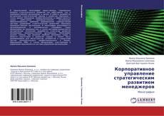 Bookcover of Корпоративное управление стратегическим развитием менеджеров