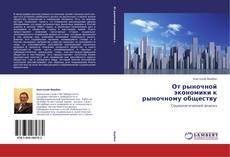 Bookcover of От рыночной экономики к рыночному обществу