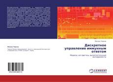 Bookcover of Дискретное управление иммунным ответом