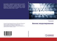 Buchcover von Бизнес-моделирование