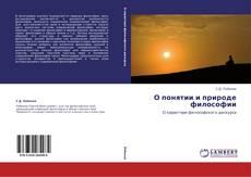 Обложка О понятии и природе философии
