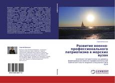 Couverture de Развитие военно-профессионального патриотизма в морских вузах
