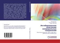 Capa do livro de Ингибированное окисление непредельных соединений