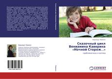 Bookcover of Сказочный цикл Вениамина Каверина «Ночной Сторож...»