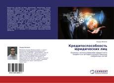 Capa do livro de Кредитоспособность юридических лиц