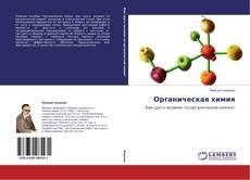 Capa do livro de Органическая химия