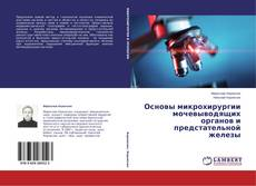 Bookcover of Основы микрохирургии мочевыводящих органов и предстательной железы