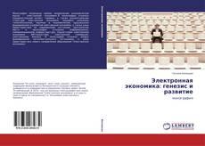 Bookcover of Электронная экономика: генезис и развитие