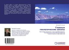 Buchcover von Главные геологические законы