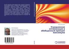 Bookcover of Усредненная оптимизация и обобщенный принцип максимума