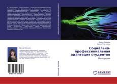 Portada del libro de Социально-профессиональная адаптация студентов