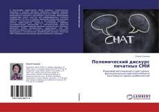 Обложка Полемический дискурс печатных СМИ