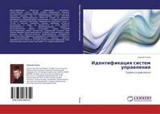 Capa do livro de Идентификация систем управления