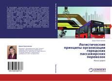 Portada del libro de Логистические принципы организации городских пассажирских перевозок