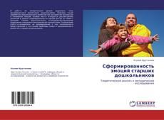 Сформированность эмоций старших дошкольников kitap kapağı