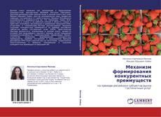 Bookcover of Механизм формирования конкурентных преимуществ
