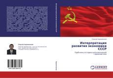 Обложка Интерпретация развития экономики СССР