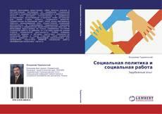 Bookcover of Социальная политика и социальная работа