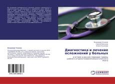 Bookcover of Диагностика и лечение осложнений у больных