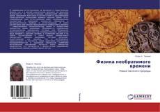 Bookcover of Физика необратимого времени