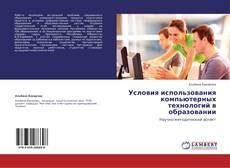 Buchcover von Условия использования компьютерных технологий в образовании