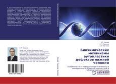 Bookcover of Биохимические механизмы аутопластики дефектов нижней челюсти
