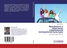 Buchcover von Праздность в практиках современной молодежной культуры