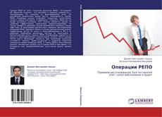 Bookcover of Операции РЕПО