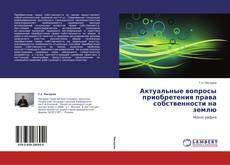 Bookcover of Актуальные вопросы приобретения права собственности на землю