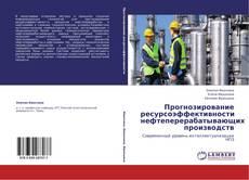 Capa do livro de Прогнозирование ресурсоэффективности нефтеперерабатывающих производств