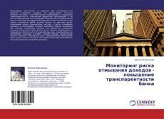 Bookcover of Мониторинг риска отмывания доходов - повышение транспарентности банка