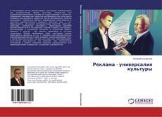 Bookcover of Реклама - универсалия культуры