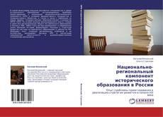 Национально-региональный компонент исторического образования в России kitap kapağı