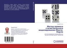 Bookcover of Метод прямого статистического моделирования Монте-Карло
