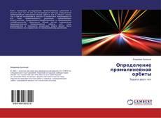 Определение прямолинейной орбиты kitap kapağı