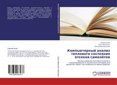 Bookcover of Компьютерный анализ теплового состояния отсеков самолётов