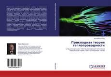 Обложка Прикладная теория теплопроводности